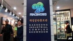 Para pengunjung melihat-lihat brang-barang produksi Konpleks Industri Kaesong di Korea Utara, yang dipajang di pos observasi unifikasi di Paju, dekat perbatasan Korut-Korsel di Korsel (25/4). Korsel mengusulkan pembicaraan terkait ditutupnya kompleks Pabrik Kaesong, dan mendesak Korut untuk memberikan jawaban selambat-lambatnya hari Jumat, 26 April.