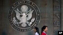 北京的美国驻中国大使馆接待处