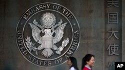 美國駐華大使館
