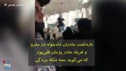 بازداشت مادران دادخواه در مترو تهران؛ فریاد مادر پژمان قلیپور پیش از بازداشت که میگوید: «بسه دیگه بردگی»