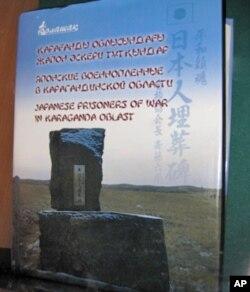 俄羅斯社會-政治歷史檔案館中陳列的在前蘇聯日本戰俘的書籍