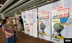 香港民主派立法会初选受到来自各方面的压力,九龙西美孚投票站以活动隔板设在行车天桥底,避免受到业主或者政府部门干扰。 (美国之音 汤惠芸拍摄)