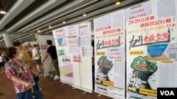 香港民主派立法會初選受到來自各方面的壓力,九龍西美孚投票站以活動隔板設在行車天橋底,避免受到業主或者政府部門干擾。(美國之音 湯惠芸拍攝)