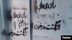 گرافیتی عدم شرکت در انتخابات - دیوار - تهران