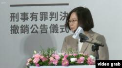 台灣總統蔡英文2018年10月5日講話資料照。(視頻截圖)