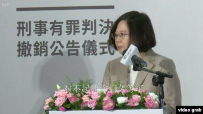 台湾总统蔡英文10月5日在二二八反省记忆撤销罪名的公告仪式上讲话。(视频截图)