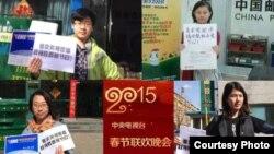 中國各地11省公民向廣電總局實名舉報2015年春晚涉歧視性內容(合成圖片)