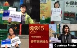 中国各地11省公民向广电总局实名举报2015年春晚涉歧视性内容(合成图片)