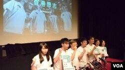 「香港眾志」創黨記者會。(美國之音湯惠芸攝)