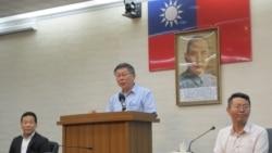 台北市长柯文哲宣布将成立台湾民众党