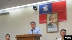 台北市長柯文哲(中)2019年8月1日舉行記者宣佈成立台灣民眾黨 (美國之音張永泰拍攝)