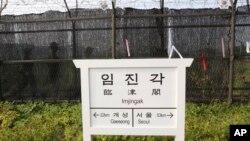 남북 실무회담을 하루 앞둔 5일 실무회담이 열릴 판문점 인근 임진각 주변에서 한국 군이 경계근무를 서고 있다.