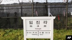 한국 파주시 판문점 인근 임진각에 서울과 개성까지의 거리를 표시한 이정표가 세워져있다. (자료사진)