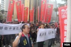 中華統一促進黨和愛國同心會數百人在台北101國際會議中心外抗議