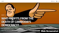 Screenshot of Global Witness website