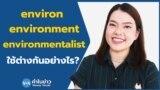Newsy Vocab คำในข่าว Ep.67 'environ, environment, environmentalist' ใช้ต่างกันอย่างไร?