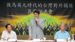VOA连线(张永泰):学者解读台湾民众对中国好感超越反感的最新民调