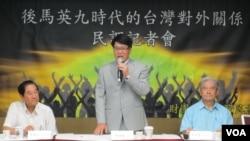 台湾新民意基金会发表最新调查结果记者会(美国之音张永泰拍摄)