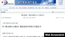 中國學者批評集會遊行示威法違憲(參與網截圖)