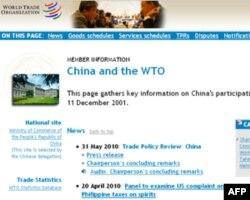 世界贸易组织的中国信息专页