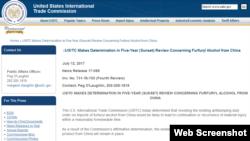 美国国籍贸易委员会有关中国糠醇审议的新闻稿。(2017年7月12日)