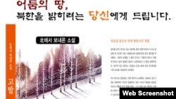피랍탈북인권연대는 최근 북한 작가가 북한 내부에서 쓴 반체제 소설 '고발'을 출간했다. 사진은 홈페이지에 게재한 책 소개 중 일부.