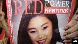 Thai magazine ແປວ່າ ນິຕະຍະສານໄທ