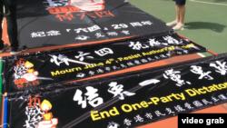 香港紀念六四29週年民主大遊行的橫額 (視頻截圖)