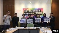 2019年2月26日,台灣性別平等教育大平台等性別團體聯合律師和教師團體在台北召開記者會。(美國之音海倫)