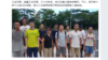 深圳佳士事件青年声援团致信习近平,他们被利用了?