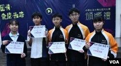 中学组冠军作品《港人港事》得奖团队。 (美国之音汤惠芸)