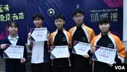 中學組冠軍作品《港人港事》得獎團隊。(美國之音湯惠芸)