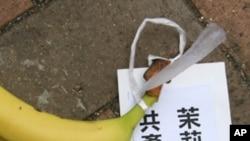 """示威者仍""""茉莉花""""香蕉以示抗議"""