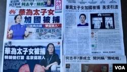 香港多份主要報章大篇幅報道華為案及何志平案。