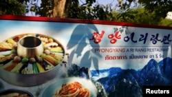 泰國曼谷一家北韓飯館入門處的廣告。(資料照片)