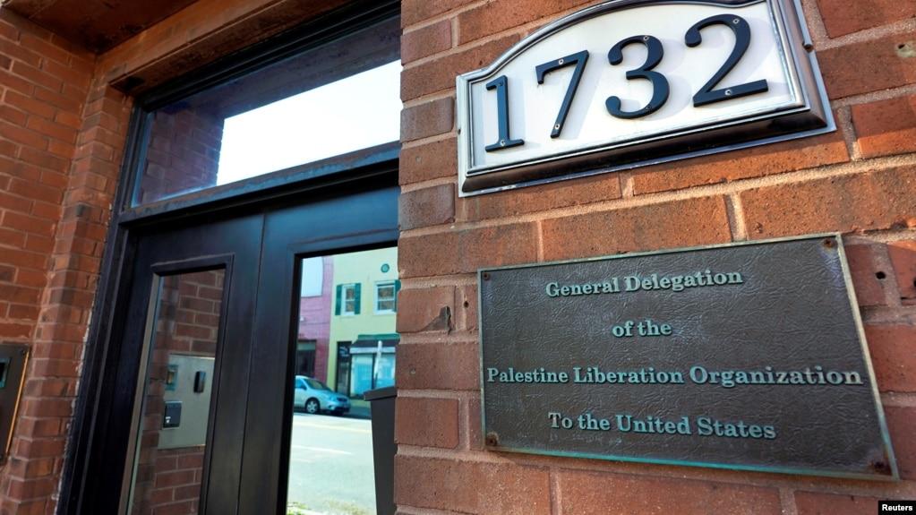 США закрывают представительство ООП в Вашингтоне