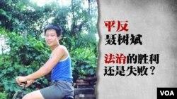 时事大家谈: 平反聂树斌:法治的胜利还是制度的失败?