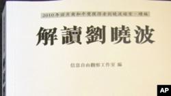 新書《解讀劉曉波》