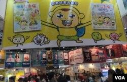 2017香港書展以旅遊為主題。(美國之音湯惠芸)