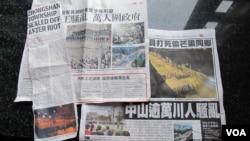 香港明报、苹果日报和南华早报报道中山骚乱事件