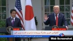 کنفرانس خبری پرزیدنت ترامپ و شینزو آبه نخست وزیر ژاپن
