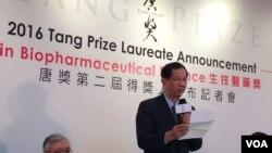 李远哲宣布生技医药奖得主,2016年6约19日。(美国之音齐勇明拍摄)
