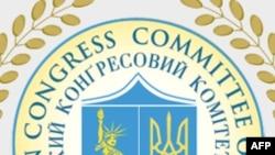 Емблема Українського конгресового комітету Америки (УККА).