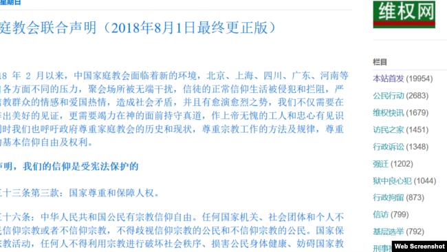 北京地區家庭教會發表聯合聲明(網路截屏)