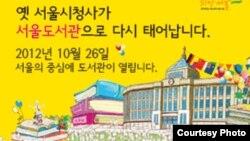 [안녕하세요 서울입니다] 미리 가 본 서울도서관
