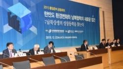 한국 민화협 주최 2015 통일준비 공동회의 열려