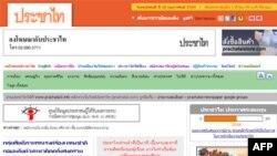 Bà Chiranuch Premchaiporn, chủ biên trang web Prachatai, bị truy tố vì đã không nhanh chóng gỡ bỏ những lời phê bình trên trang web của bà mà nhà chức trách cho là xúc phạm tới Hoàng gia