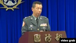 台灣國防部發言人陳中吉少將。(視頻截圖)