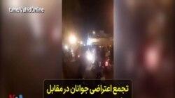 تجمع اعتراضی جوانان در مقابل فرمانداری شهرستان شوش، استان خوزستان؛ ۲۶ تیر ۱۴۰۰