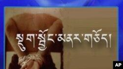 Karma Samdrup: I was tortured